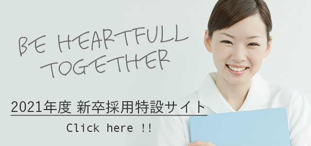 BE HEARTFULL TOGETHER 宇野病院新卒募集特設ページ