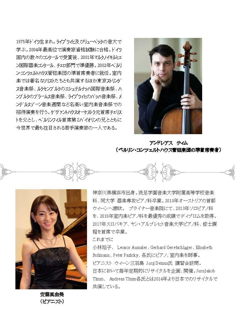 H29.9.26.ティム親子 チェロ コンサート ページ 2