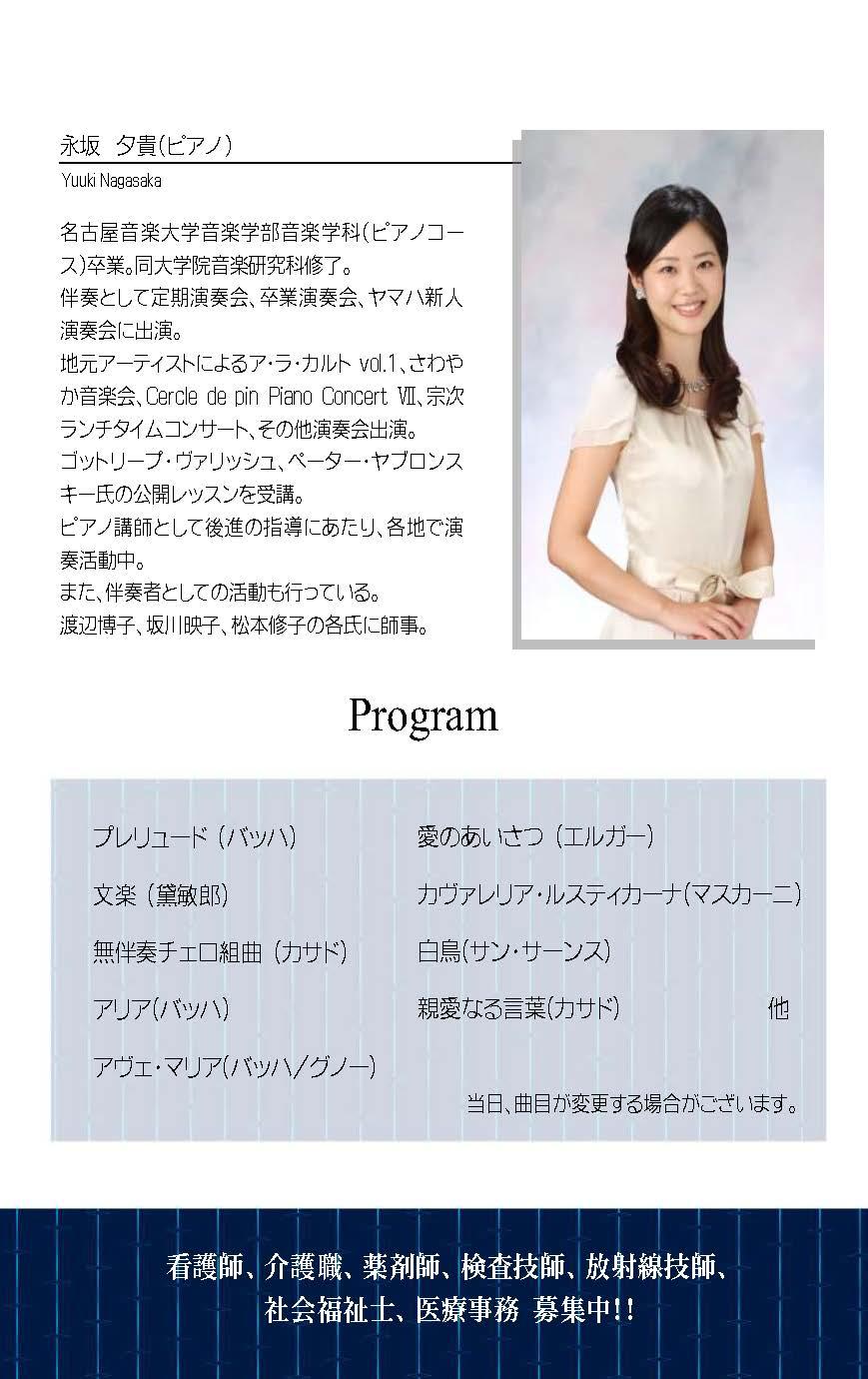 H29.11.7.藤村俊介 チェロコンサート ページ 2