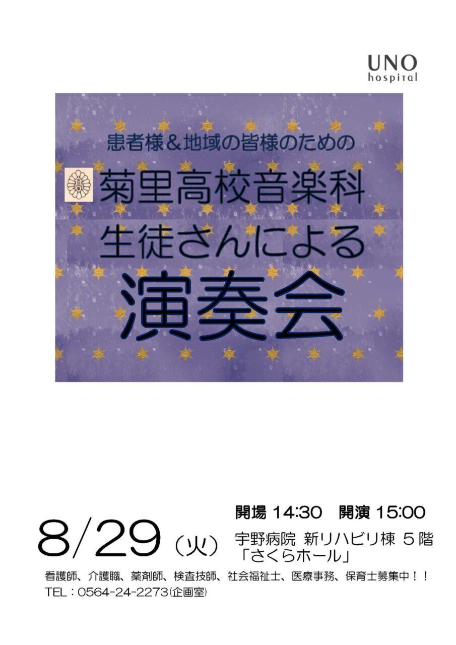 H29.8.29.菊里高校音楽科生徒さんによる演奏会 ページ 1