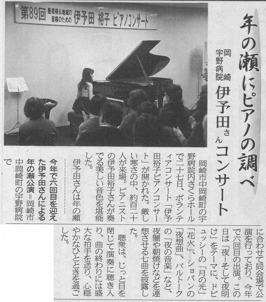s H29.12.27.伊予田裕子 ピアノコンサート 新聞