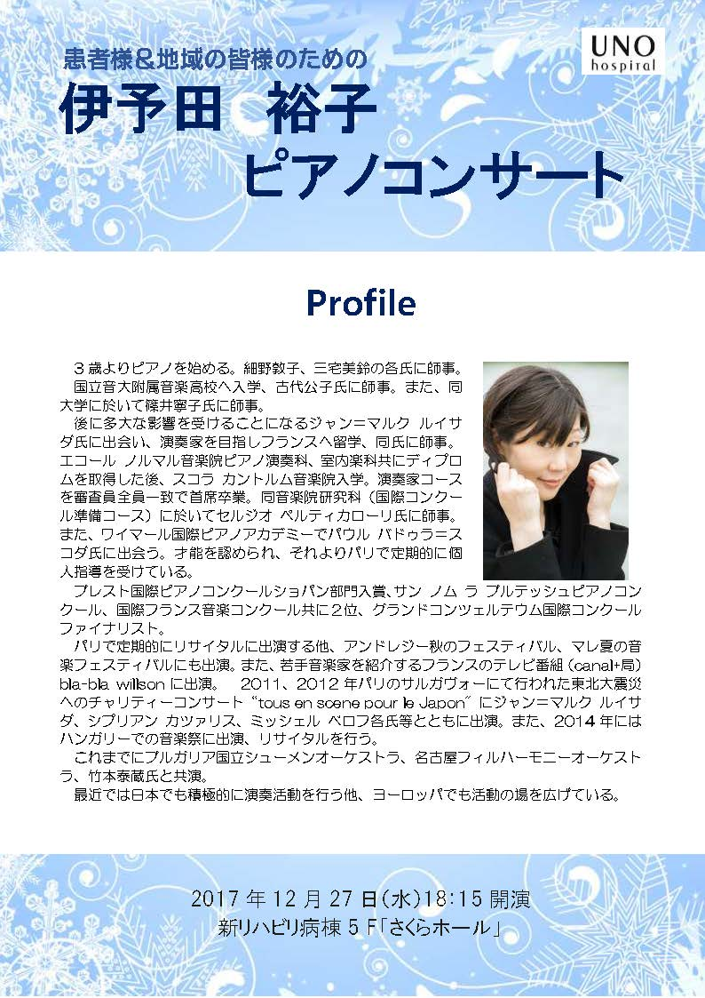 H29.12.27.伊予田裕子 ピアノコンサート ページ 1