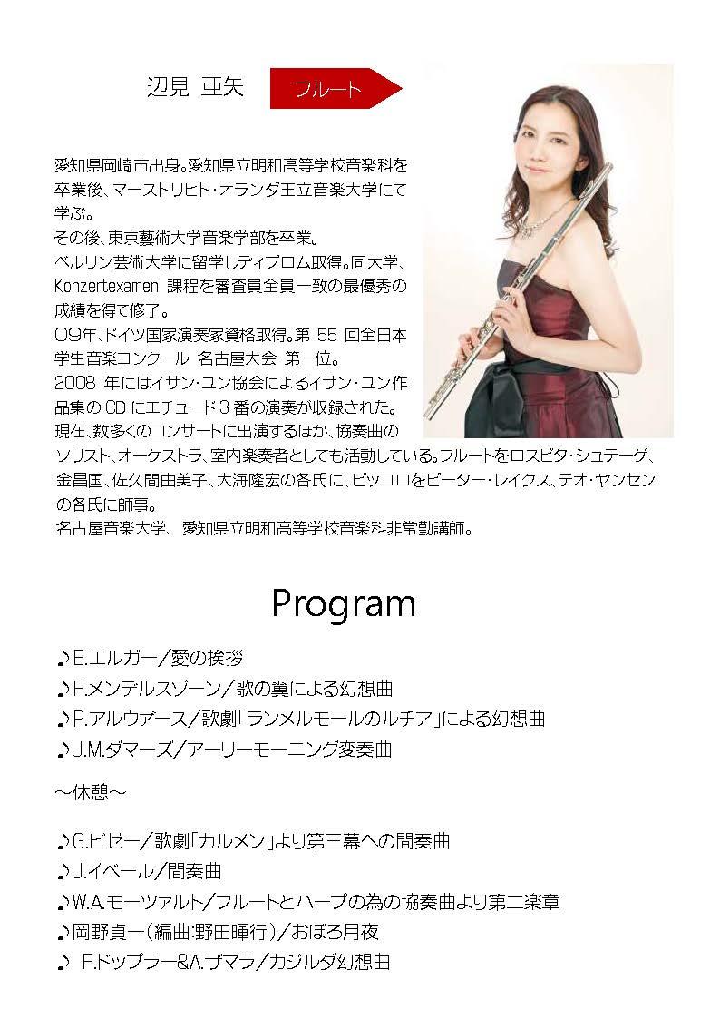 H29.11.28.まちかどコンサート 岡崎音楽家協会 ページ 2