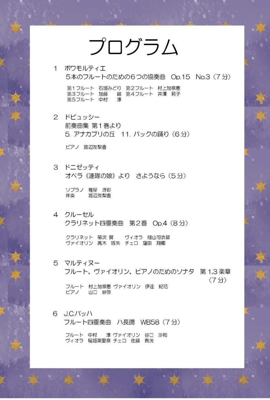 H29.8.29.菊里高校音楽科生徒さんによる演奏会 ページ 2