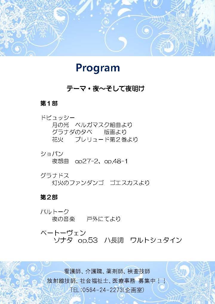 H29.12.27.伊予田裕子 ピアノコンサート ページ 2
