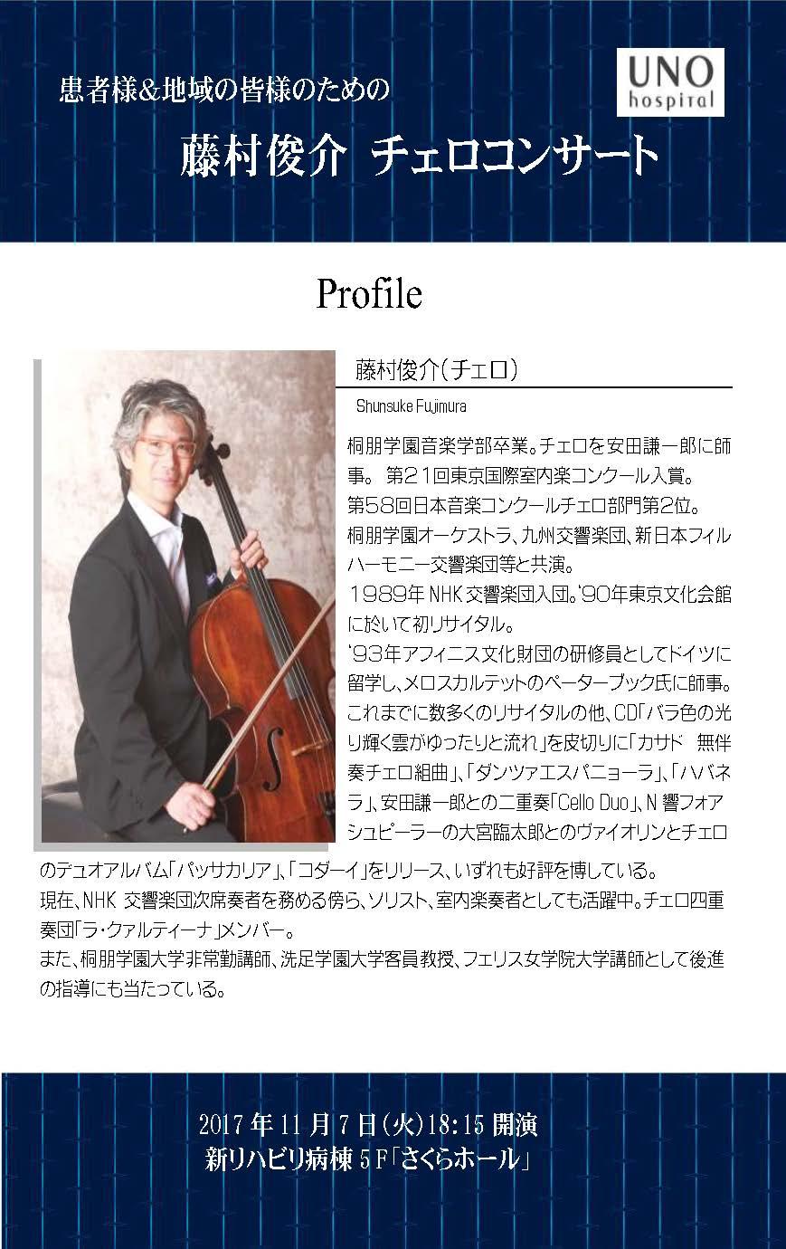 H29.11.7.藤村俊介 チェロコンサート ページ 1
