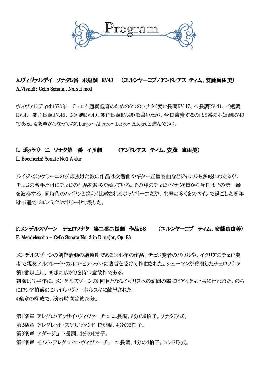 H29.9.26.ティム親子 チェロ コンサート ページ 3
