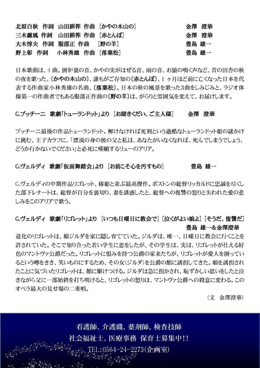 H29.9.8.バリトン豊島雄一 ソプラノ金澤澄華 デュオリサイタル ページ 2