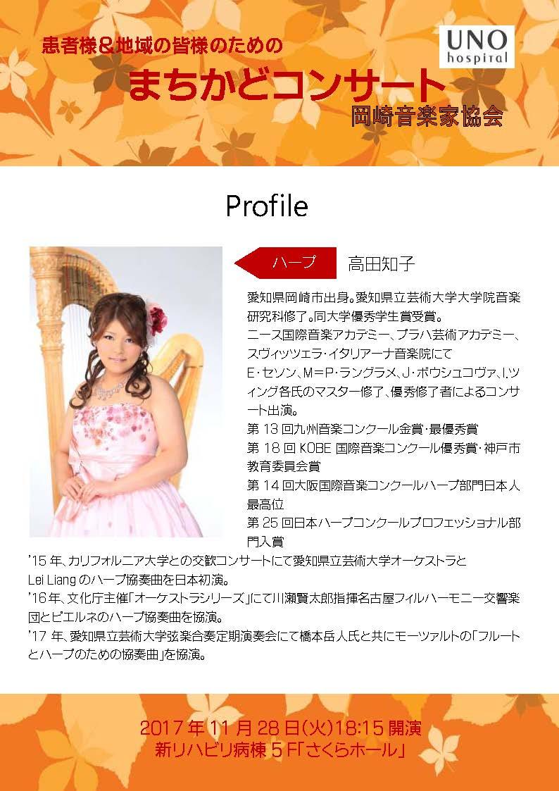 H29.11.28.まちかどコンサート 岡崎音楽家協会 ページ 1
