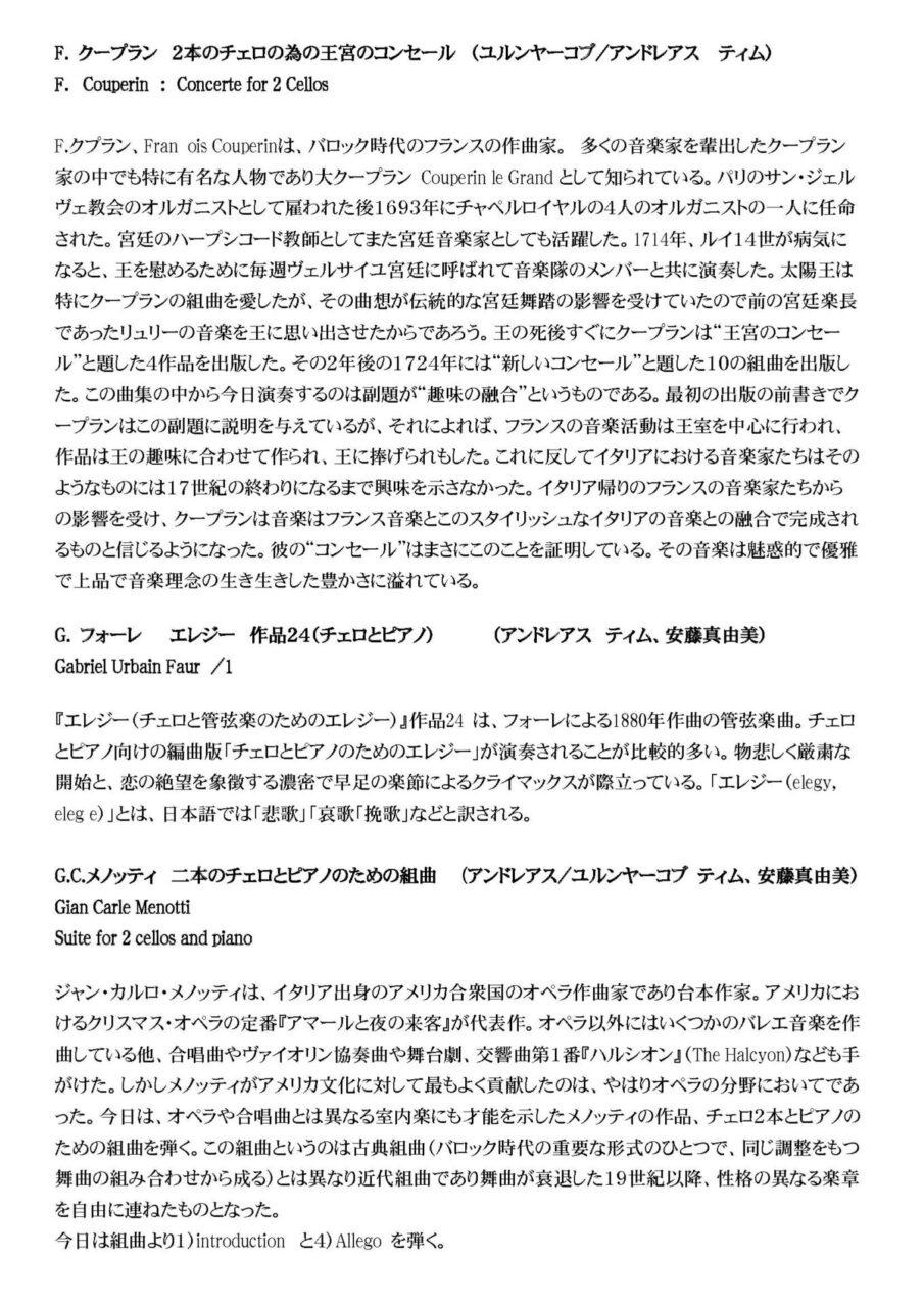 H29.9.26.ティム親子 チェロ コンサート ページ 4