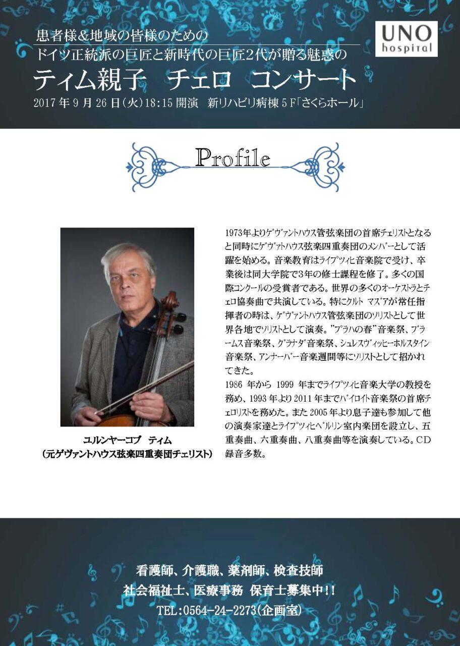 H29.9.26.ティム親子 チェロ コンサート ページ 1
