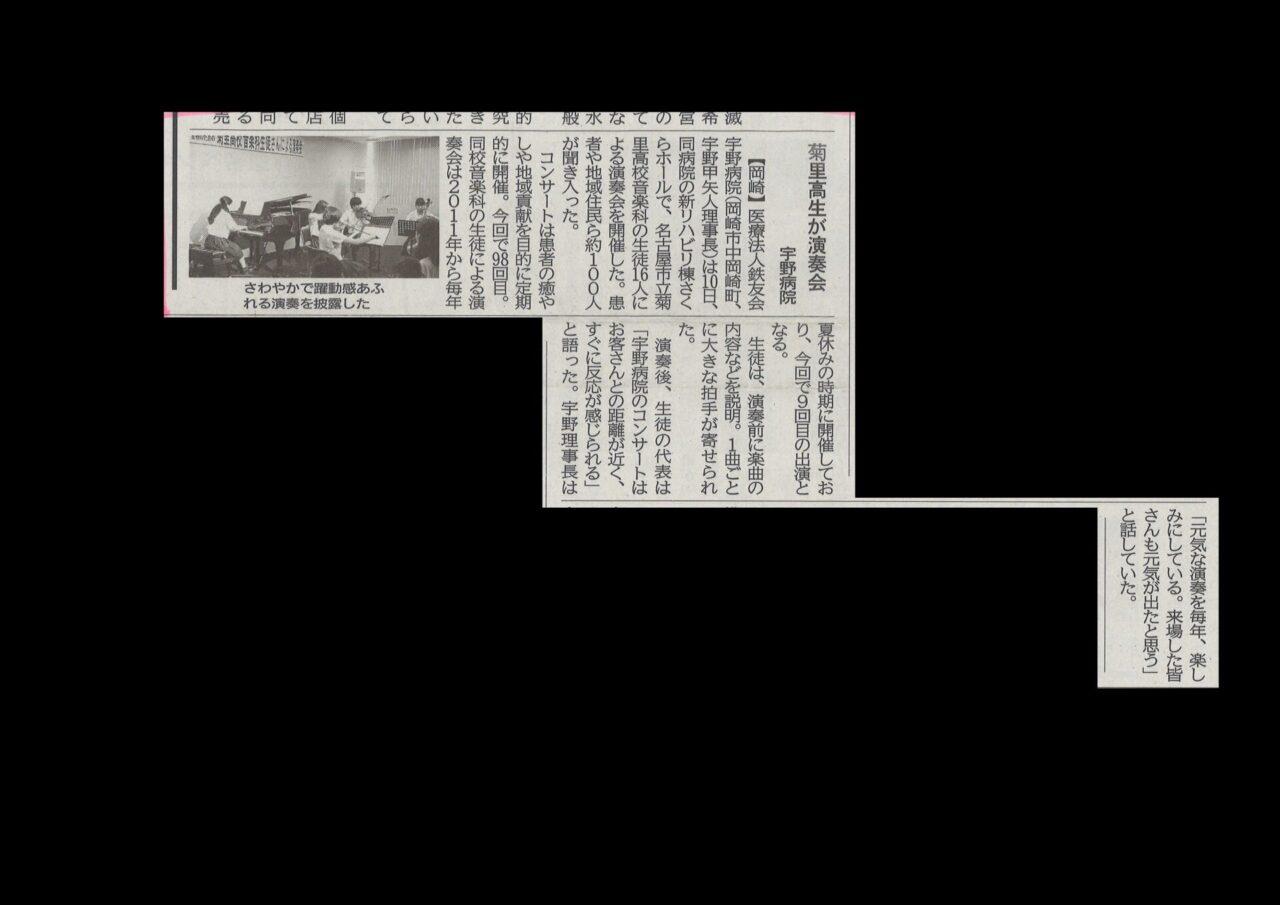 菊里高校中部経済新聞