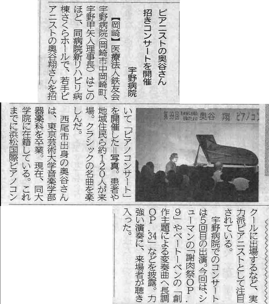 H30.9.5.中部経済新聞