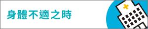 日本政府観光局の医療機関検索繁體中文ページ
