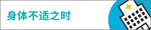 日本政府観光局の医療機関検索简体中文ページ