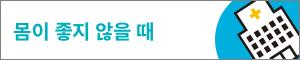 日本政府観光局の医療機関検索韓国語ページ